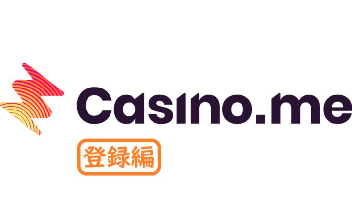【カジノミー】ウエルカムボーナス最大1500ドル!カジノミー登録編!【casino.me】
