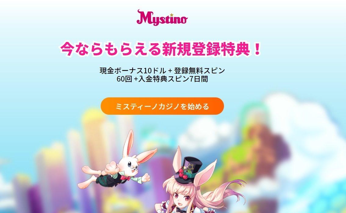 【ミスティーノ】初回登録特典&入金特典紹介