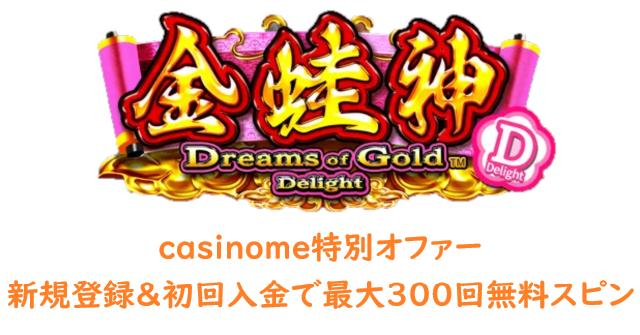 【期間限定】カジノミー特別オファー 12/21~1/11 金蛙甘 最大300回!