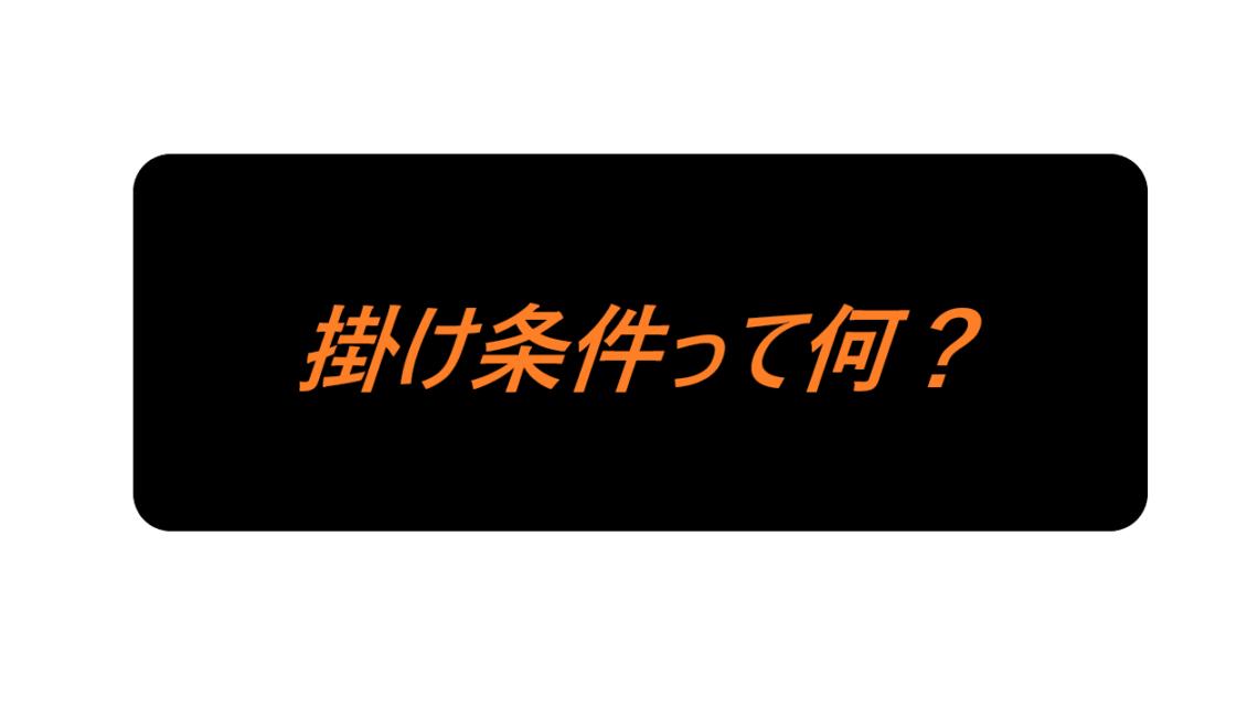 【オンカジ】ボーナスの種類と、掛け条件や掛け条件の消化について【オンラインカジノ】