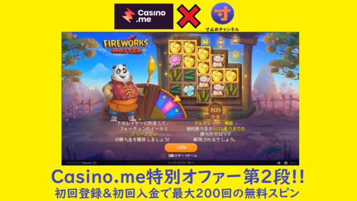 【期間限定】2/5~2/25 Casino.me特別オファー第2弾!パンダ最大200回!