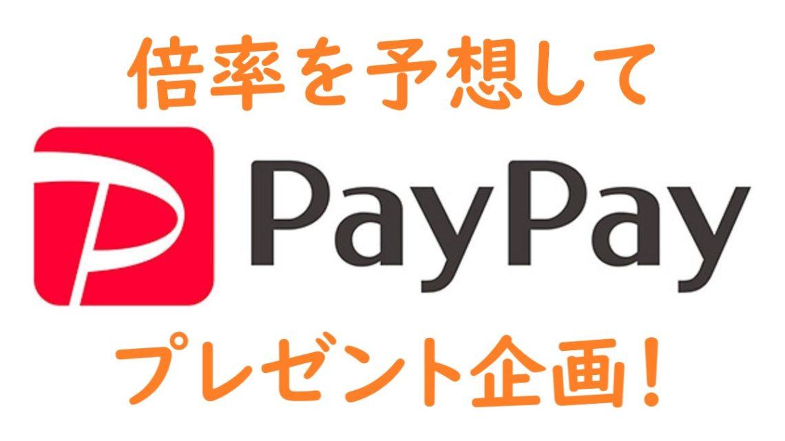 【11/26更新】倍率予想でpaypayプレゼント