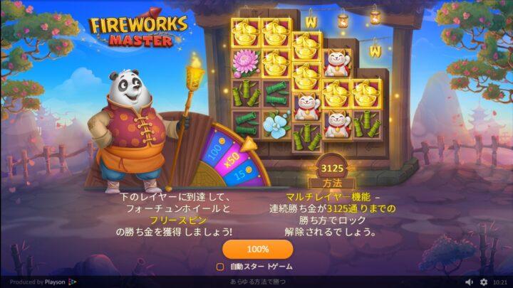 【お気に入りスロット】Fireworks master パンダ最高