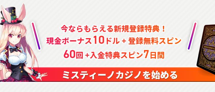 【ミスティーノカジノ】入金不要ボーナス 掛け条件1倍!