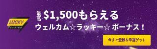 【最大$1500ボーナス】ラッキーカジノ【分離型】