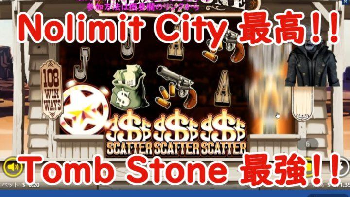 Tomb Stone 野良ボーナス最高倍率!!