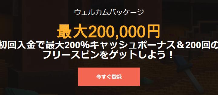 【Bonsカジノ】 入金不要ボーナス$40 ボンズカジノ