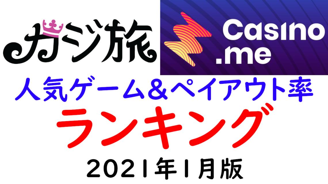 【カジ旅・カジノミー】 2021年1月 人気ゲーム&ペイアウト率ランキング