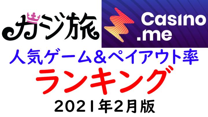 【カジ旅・カジノミー】 2021年2月 人気ゲーム&ペイアウト率ランキング