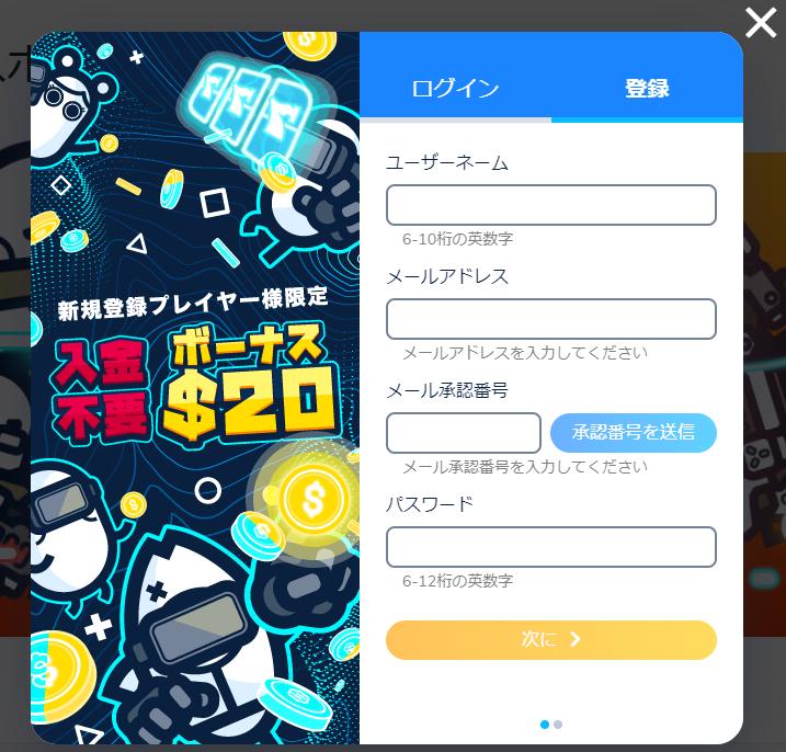 【コニベット】登録方法