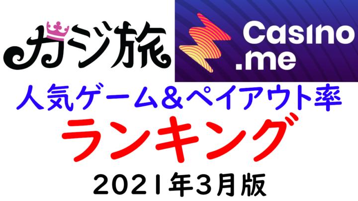 【カジ旅・カジノミー】 2021年3月 人気ゲーム&ペイアウト率ランキング