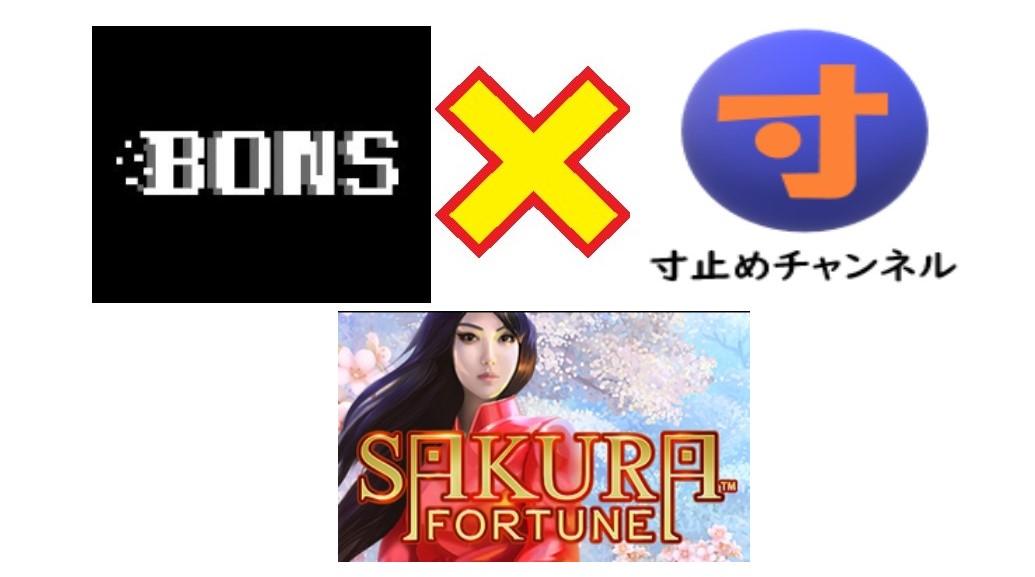 Bonsカジノ 寸止めチャンネル限定プロモーション!先着5名様限り!