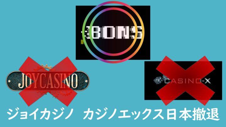 ジョイカジノ・カジノエックス 日本市場撤退