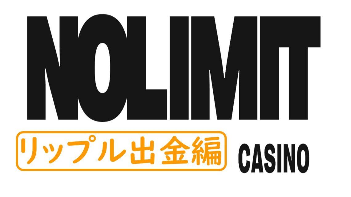 【ノーリミットカジノ】リップルの出金編【NLC】
