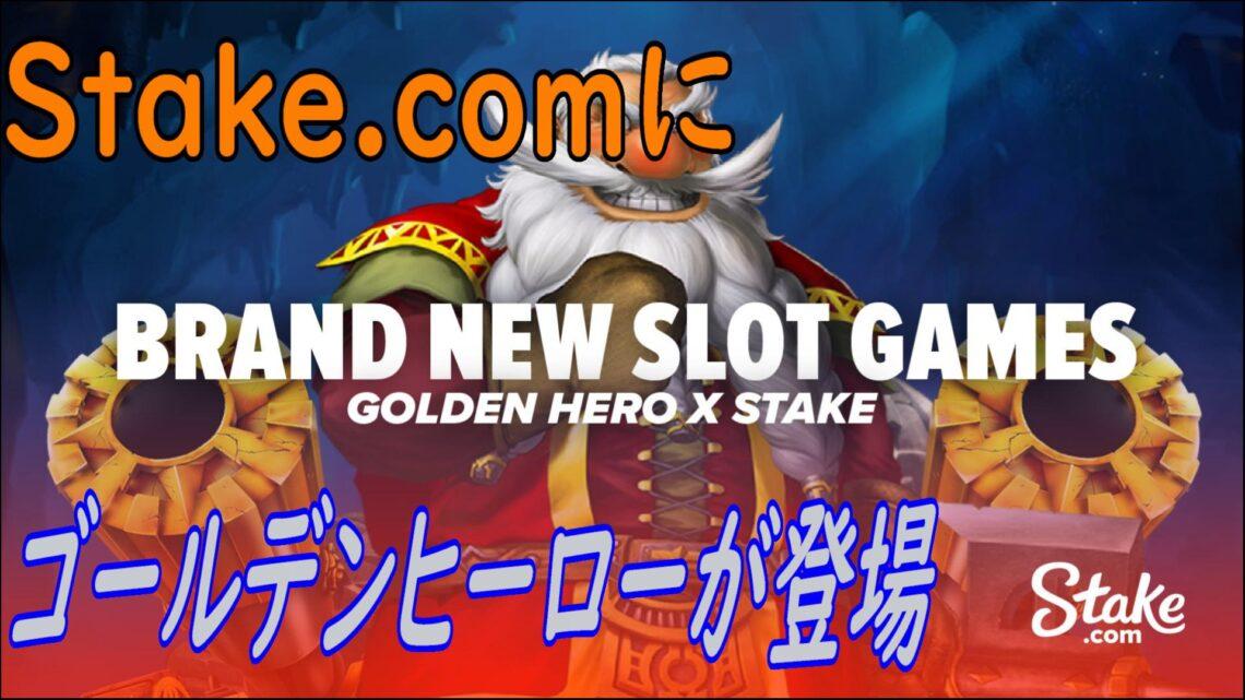 Stake × Golden Hero Stakeにゴールデンヒーローが登場!