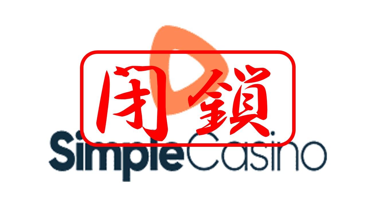 【シンプルカジノ】6/23 23:59をもって閉鎖、カジノミーへ統合