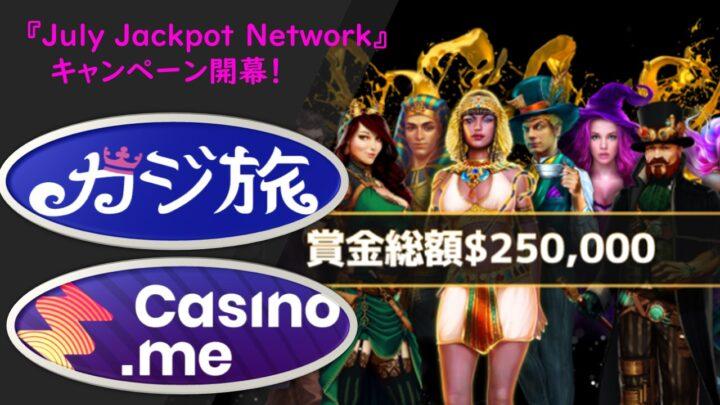 【賞金総額$250,000】July Jackpot Network 開催!