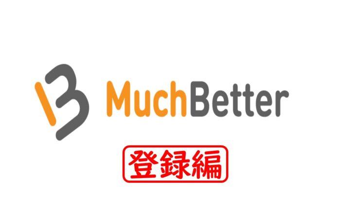【Much Better】登録方法【マッチベター】