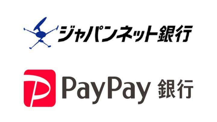 ジャパンネット銀行がPaypay銀行へ