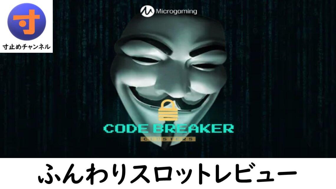 【Code Breaker Clusters】雰囲気レビュー【オンカジスロットレビュー】