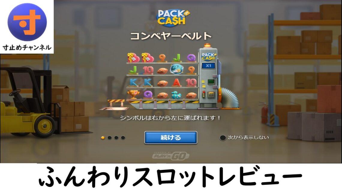 【Pack&Cash】ふんわり雰囲気レビュー 【オンカジスロットレビュー】