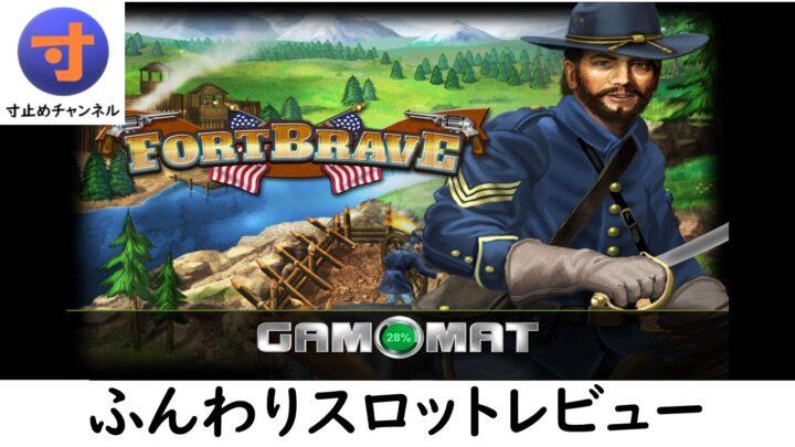 【Fort Brave】ふんわり雰囲気レビュー 【オンカジスロットレビュー】