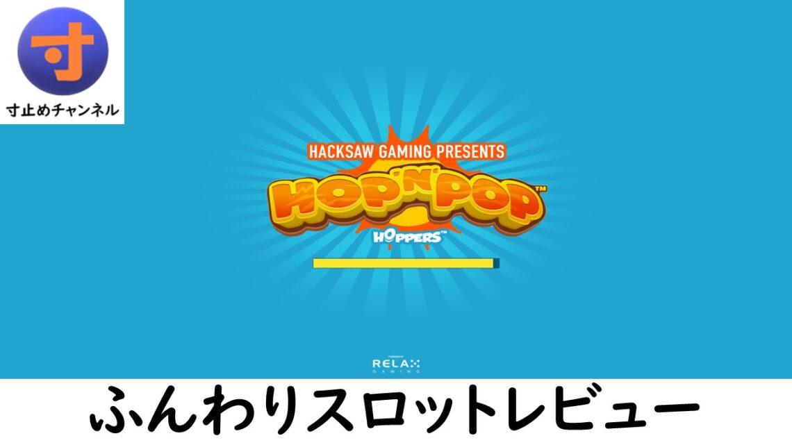 【Hop'n'Pop】ふんわり雰囲気レビュー 【オンカジスロットレビュー】