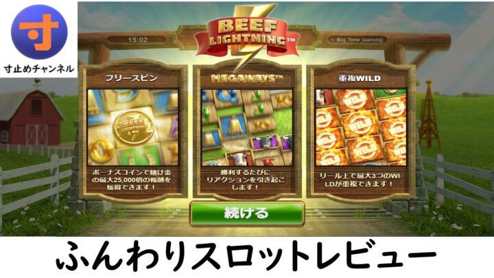 【Beef Lightning】ふんわり雰囲気レビュー 【オンカジスロットレビュー】