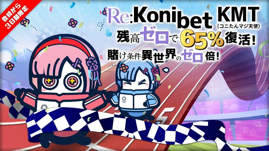 【コニベット】コニリンピック20205つの激熱イベント