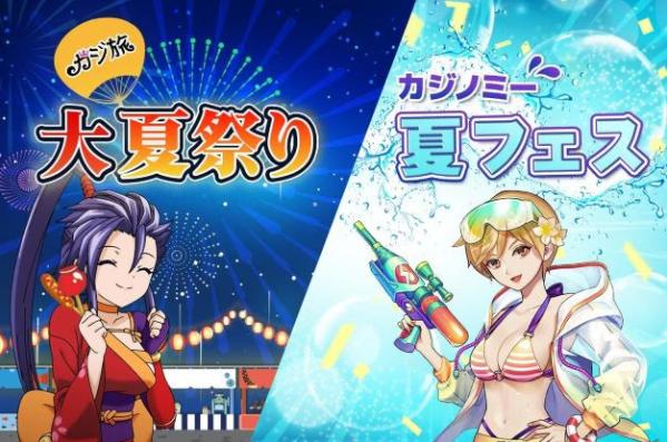 カジ旅 大夏祭り! カジノミー 夏フェス!