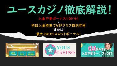 【入金不要ボーナス】ユースカジノ YOUS CASINO 徹底解説 【選べる初回入金特典】